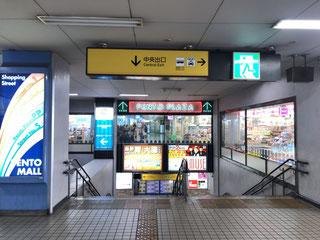 ①改札を出て、中央出口への階段を降ります。