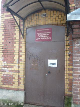 Вход во взрослое отделение Гатчинского тубдиспансера