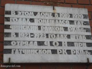 Памятная доска на Гатчинском тубдиспансере