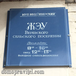 ЖЭУ Малое Верево