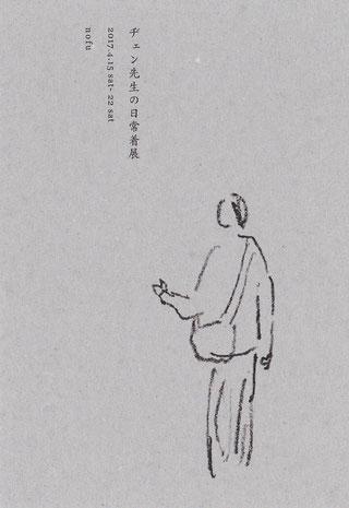 #ヂェン先生の日常着展#北浦和#nofu
