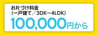 お片づけ料金(一戸建て/3DK~4LDK)100,000円から