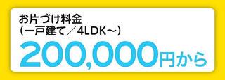 お片づけ料金(一戸建て/4LDK~)200,000円から