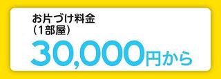 お片づけ料金(1部屋)30,000円から
