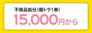 不用品処分(軽トラ1車)15,000円から