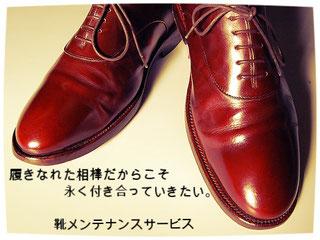革本来のしっとりとした輝きを!革靴は洗えるんです!気になる臭いをなくし、さっぱりとした履き心地!
