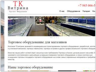 Сайт ТК Витрина