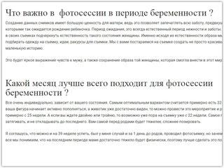 Текст для сайта фотографа Алексея Никольского