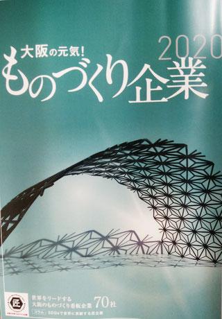 大阪の元気!ものづくり企業2020 (株)セイワ掲載冊子