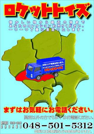 おもちゃ 出張買取 関東 埼玉 東京 神奈川 千葉 群馬 栃木 茨城