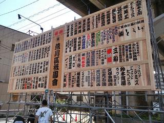 上熊谷駅前の献板