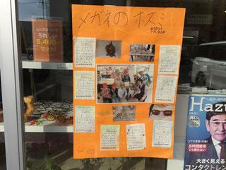 深谷市立深谷小学校3年生のみなさんから商店街見学会後メガネのホズミへのメッセージ