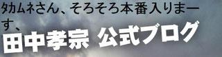 田中孝宗『タカムネさん、そろそろ本番入りまーす』
