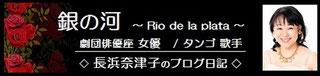長浜奈津子『銀の河』