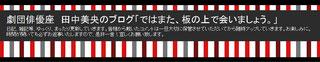 田中美央『ではまた、板の上で会いましょう。』