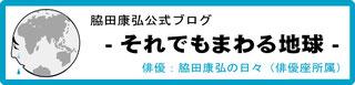 脇田康弘『それでもまわる地球』