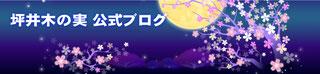 坪井木の実『konomiのブログ』