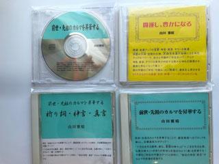 CD「開運し豊かになる」、CD「前世先祖のカルマを昇華する」各種