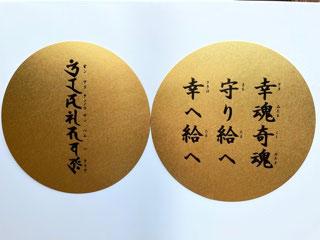 「幸魂 奇魂 守り給へ 幸へ給へ」「宝生如来梵字」円形台紙