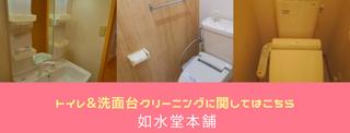 トイレ、洗面台クリーニングに関してはこちらをタップ
