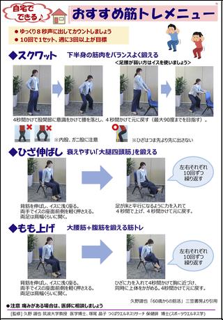筑波大学久野研究室リーフレット