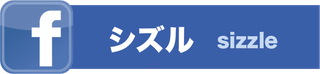 シズルFacebookページ