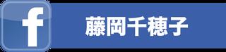 藤岡千穂子Facebookアカウント
