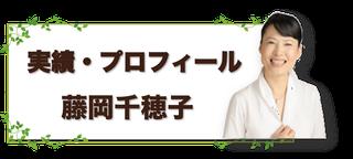 藤岡千穂子プロフィール