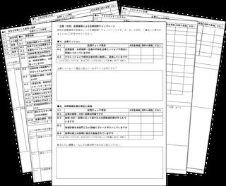 企業力診断,企業力診断シート,コンサル,コンサルティング
