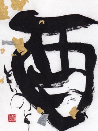 鳥 酉 干支 女流書家 書道家 書家 森岡静江 青鳥会 書道教室 東京 大人 創玄書道会 毎日書道展