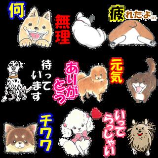 みつ、LINE、スタンプ、犬、フレンチブルドッグ、一覧画像