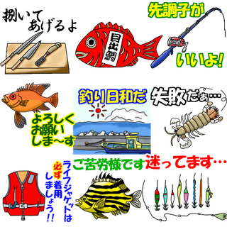 釣り名人、LINE、スタンプ、魚、釣り、購入ボタン画像