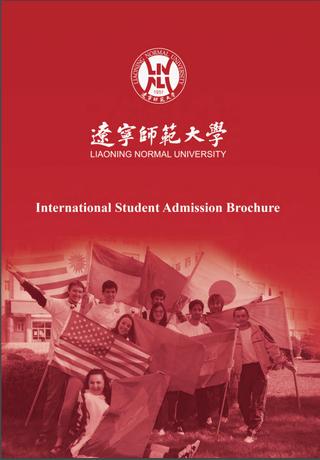 遼寧師範大学 国際教育学院入学パンフレット 英語版