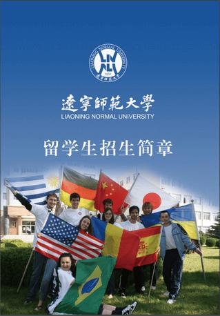 遼寧師範大学 国際教育学院入学パンフレット 中国語版