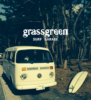 grassgreenSURFGRAGE サーフのイメージ
