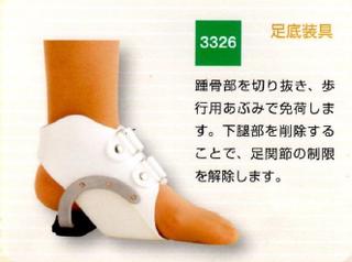 踵骨免荷用下肢装具