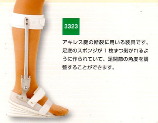 アキレス腱用下肢装具