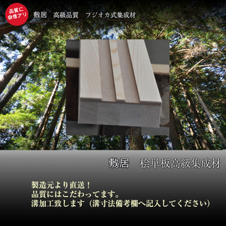 敷居 木材集成材
