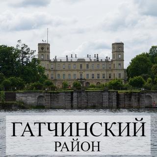 Гатчинский район: аренда и продажа недвижимости, сельские справочники, полезная информация