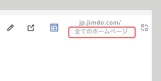 JImdo新ダッシュボード:ホームページ一覧を表示