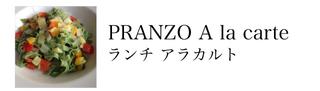 センプリチェ鎌倉、大船イタリアン、ランチ