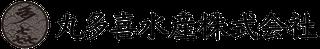 丸多喜水産株式会社