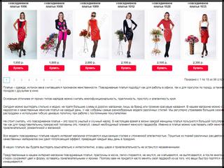 Текст для интернет-магазина женской одежды