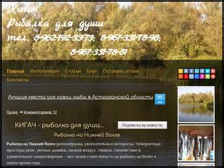Сайт о рыбалке