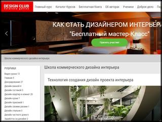 Сайт школы коммерческого дизайна интерьера