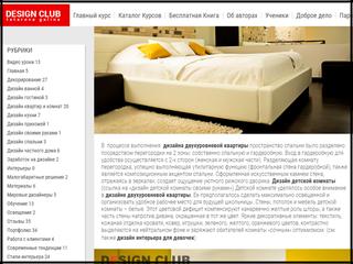 Текст для сайта коммерческой школы дизайна интерьера