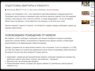 Текст для сайта компании по грузоперевозкам