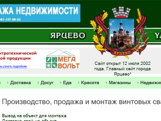 Текст для сайта города Ярцево