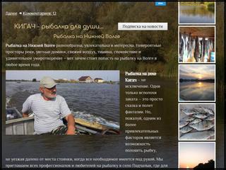 Текст для сайта о рыбалке