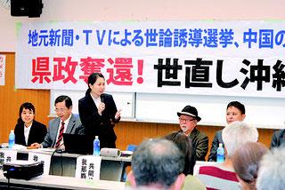 我那覇真子さん(左から3番目)らが米軍基地問題の実態などを訴えた=24日夜、市健康福祉センター